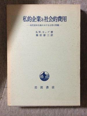 私的企業と社会的費用―現代資本主義における公害の問題 (1959年)