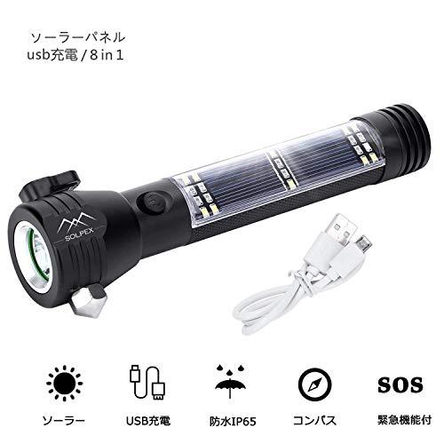SOLPEX LED 懐中電灯 防災ライト 軍用ライト USB充電式 ソーラー 超高輝度 防水 地震 防災 防犯 軍用 強力 アウトドア 緊急多機能