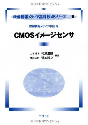 CMOSイメージセンサ (映像情報メディア基幹技術シリーズ)