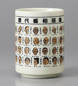 寿司湯呑 歴代首相漫像 日本製 敬老の日 父の日 母の日 新生活応援