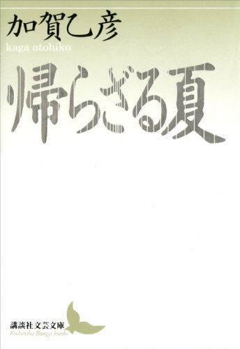 帰らざる夏 (講談社文芸文庫)