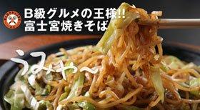 さのめん特製 「富士宮焼きそば (黒麺) 12食セット」