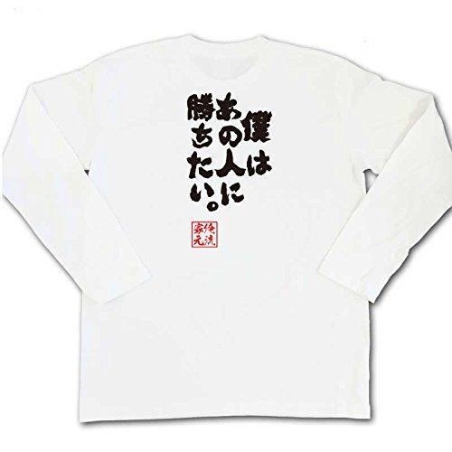 魂心Tシャツ 僕はあの人に勝ちたい。(Mサイズ長袖Tシャツ白x文字黒)