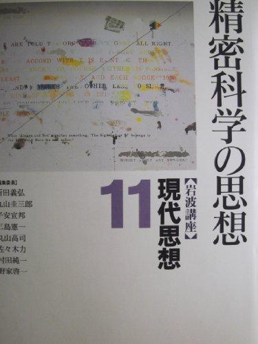 岩波講座 現代思想〈11〉精密科学の思想