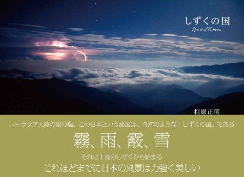 しずくの国 〜 Spirit of Nippon 〜