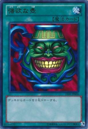 【シングルカード】15AY)強欲な壺 魔法  ウルトラ 15AY-JPB26