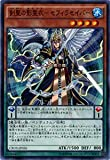 遊戯王 剣聖の影霊衣−セフィラセイバー ノーマル CROS-JP026-N