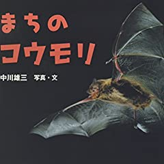 まちのコウモリ (ふしぎいっぱい写真絵本)