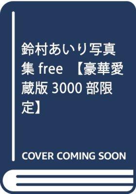鈴村あいり写真集 free【豪華愛蔵版3000部限定】