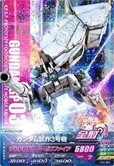 ガンダムトライエイジ/鉄血の4弾/TK4-003 ガンダム試作3号機 M