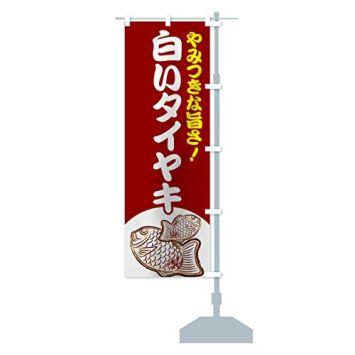 白いタイヤキ のぼり旗 サイズ選べます(ハーフ30x90cm 右チチ)