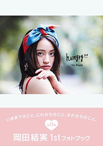 hungry!!!/岡田結実