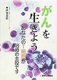 がんを生きよう―あなたのT細胞が治療の主役です