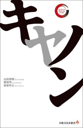 キヤノン (出版文化社新書 リーディング・カンパニーシリーズ)