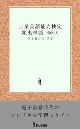工業英語能力検定 頻出単語 BASIC