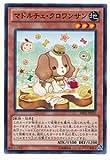 遊戯王OCG マドルチェ・クロワンサン ノーマル ABYR-JP025