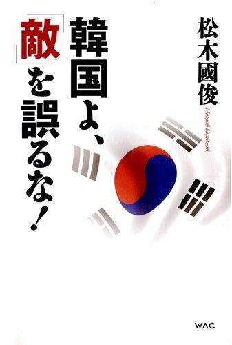 韓国よ、「敵」を誤るな!
