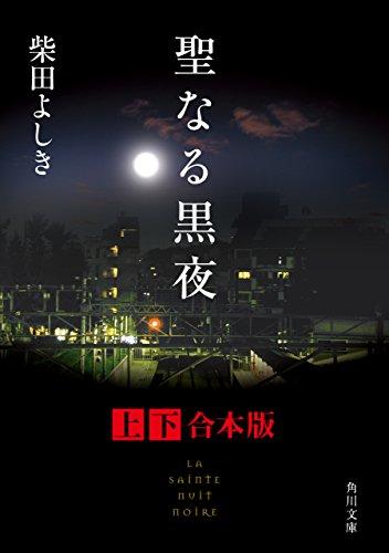 聖なる黒夜【上下 合本版】 (角川文庫)