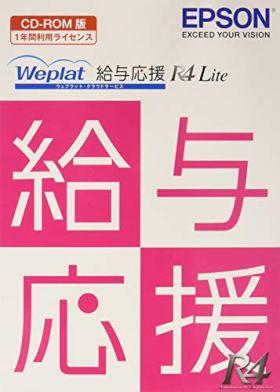 エプソン Weplat給与応援R4 Lite Ver.17.3 H30 様式変更対応版 1ユーザー CD版
