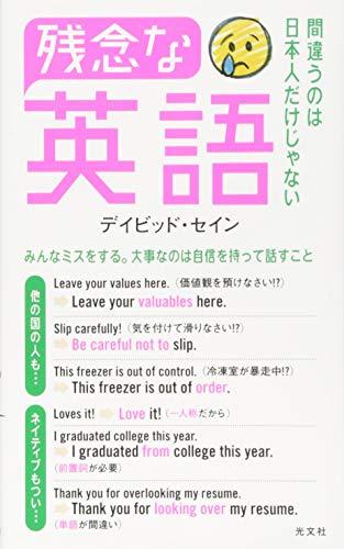 残念な英語 間違うのは日本人だけじゃない (光文社新書)