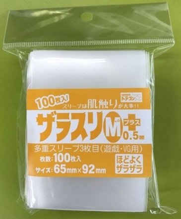 ザラスリ 【Mプラス】( 65㎜×92㎜) 【100枚入り】