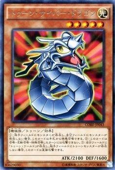 遊戯王OCG トゥーン・サイバー・ドラゴン レア CORE-JP043-R