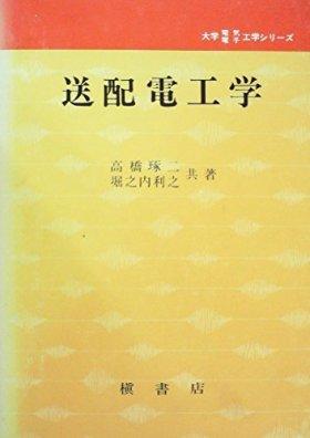 送配電工学 (1982年) (新編電気工学講座〈34〉)