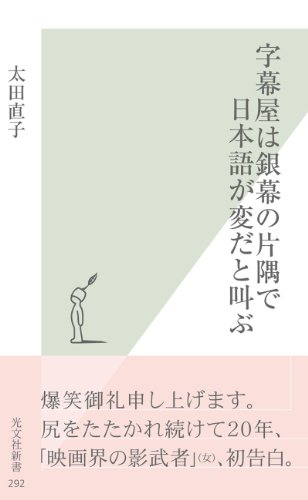 字幕屋は銀幕の片隅で日本語が変だと叫ぶ (光文社新書)