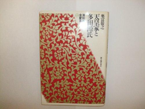 天皇家と多田源氏 (清和源氏の全家系)