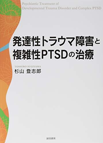発達性トラウマ障害と複雑性PTSDの治療