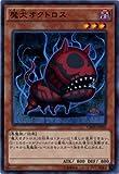 遊戯王 魔犬オクトロス ノーマル CROS-JP036-N