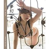 (11月7日発売)MAXIM B SIDE(マキシム B サイド) 3号 (篠崎愛の写真集 [夢幻] 限定版)