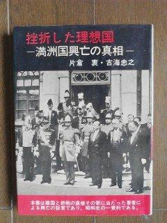 挫折した理想国―満洲国興亡の真相 (1967年)