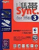 携帯シンク for Mac 3 PDC充電/FOMA Wケーブルセット