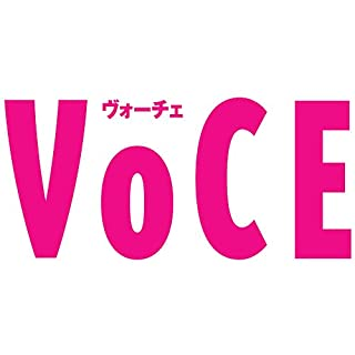 VOCE 2017年4月号【雑誌】