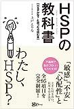 HSP(ハイリー・センシティブ・パーソン) の教科書 (シリーズ こころの教科書)