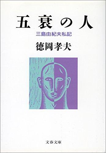 五衰の人 三島由紀夫私記 (文春文庫)