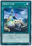 遊戯王OCG 機殻の要塞 ノーマル NECH-JP062