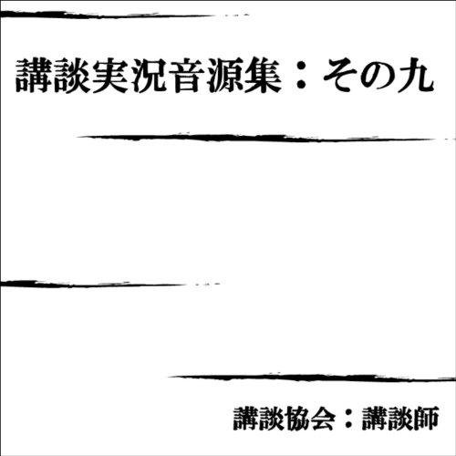 中村久子伝 義足と娘/一龍斎春水