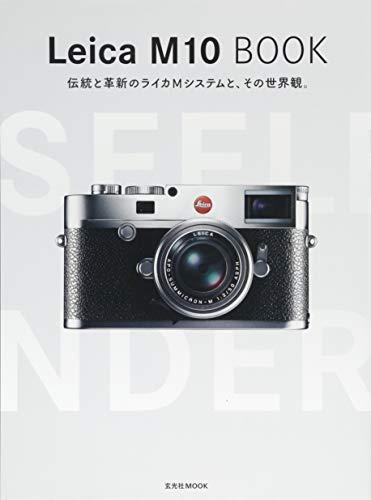Leica M10 BOOK (玄光社MOOK)