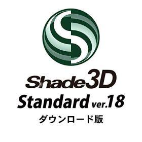 Shade3D Standard ver.18 DL版 オンラインコード版