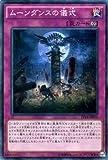 ムーンダンスの儀式 遊戯王 ナイツ・オブ・オーダー(EP14) シングルカード EP14-JP010-N
