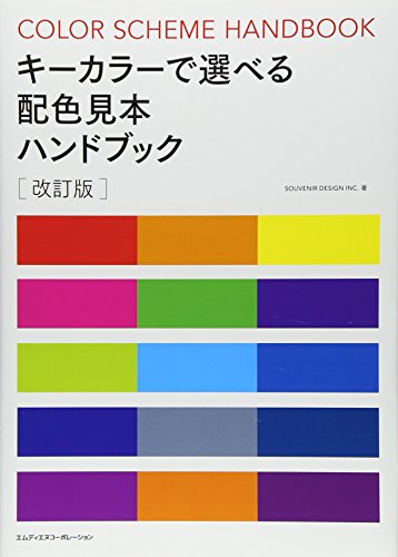 キーカラーで選べる配色見本ハンドブック 改訂版