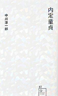 内定童貞 (星海社新書)