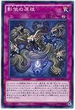 遊戯王OCG 影依の原核 ノーマル DUEA-JP073