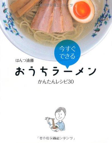 おうちラーメン かんたんレシピ30 -