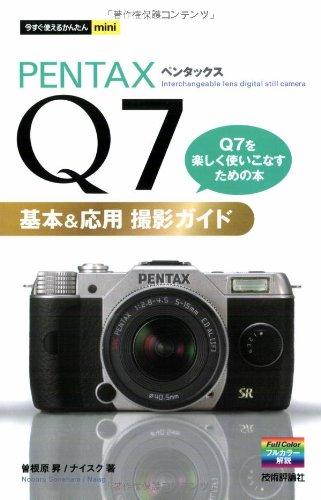 今すぐ使えるかんたんmini PENTAX Q7基本&応用 撮影ガイド