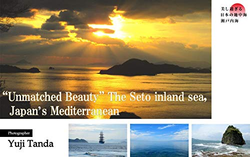 """Unmatched Beauty"" The Seto inland sea, Japan's Mediterranean.: 美し過ぎる日本の地中海 瀬戸内海 (annesse.com)"