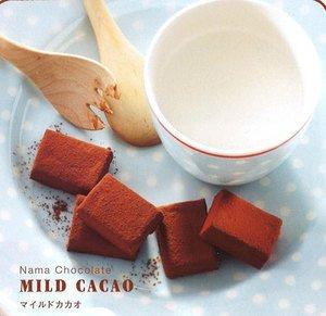 [冷蔵便] ROYCE'(ロイズ) 生チョコレート[マイルドカカオ]