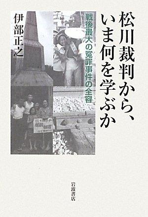 松川裁判から、いま何を学ぶか 戦後最大の冤罪事件の全容